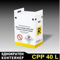 Клиничен контейнер СРР 40 l